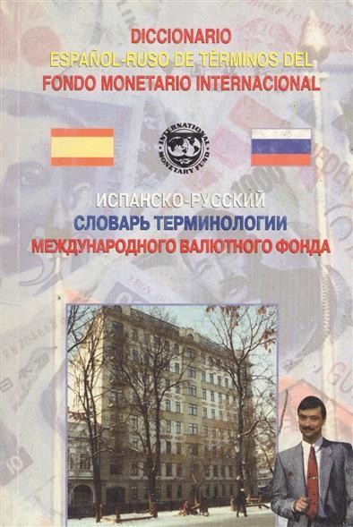 Испанско-русский словарь терминологии МВФ