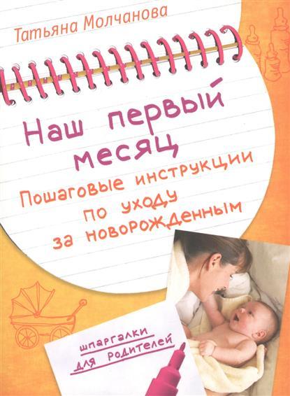 Наш первый месяц Пошаговые инстр. по уходу за новорожденным