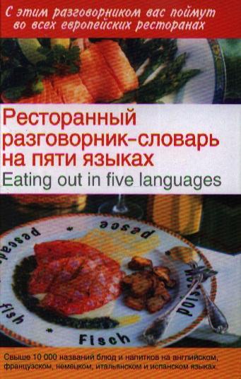 Ресторанный разговорник-словарь на пяти языках Eating out in five languages