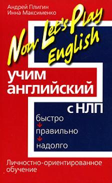 Плигин А. Учим английский с НЛП Быстро правильно надолго учим английский за 5 минут 280 мини уроков