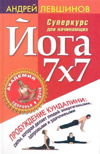 Йога 7х7 Суперкурс для начинающих