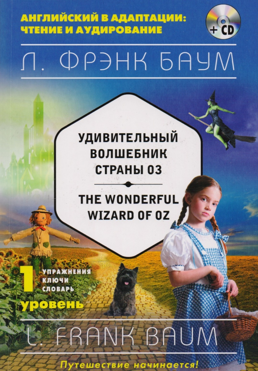 Баум Л. Удивительный волшебник Страны Оз = The Wonderful Wizard of Oz. 1-й уровень (+CD) baum l f the wonderful wizard of oz удивительный волшебник из страны оз