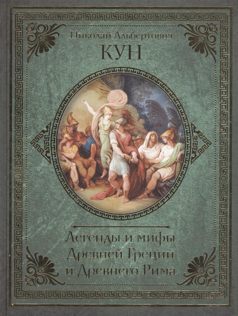 Кун Н. Легенды и мифы Древней Греции и Древнего Рима кун н легенды и мифы древней греции и древнего рима самое полное оригинальное издание