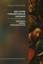 Мистерия гуманитарной аномии. Духовная война интеллектуалов