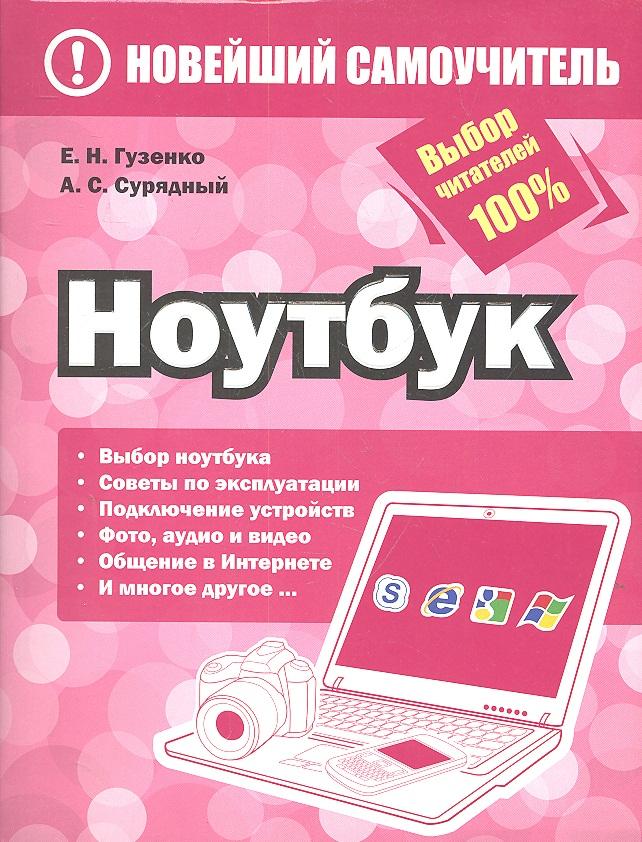 Гузенко Е., Сурядный А. Ноутбук сурядный а с ноутбук и windows 7