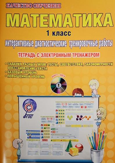 Математика. 1 класс. Интерактивные диагностические тренировочные работы (+CD)