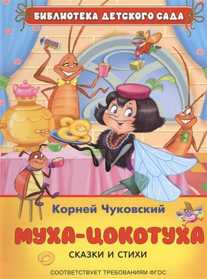Чуковский К. Муха-цокотуха. Сказки и стихи азбукварик муха цокотуха говорящие сказки