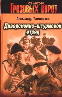 Тамоников А. Диверсионно-штурмовой отряд тамоников а холодный свет луны