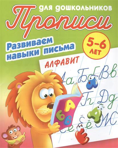 Прописи для дошкольников. Развиваем навыки письма. Алфавит. 5-6 лет