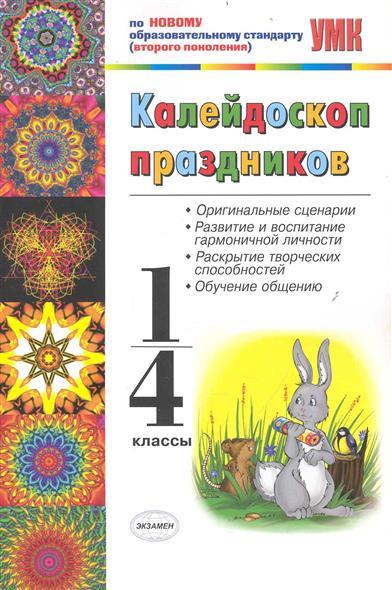 Калейдоскоп праздников 1-4 кл