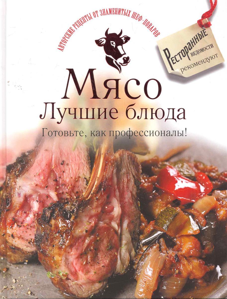 Мясо Лучшие блюда Готовьте как профессионалы необычные блюда из обычных продуктов готовьте как профессионалы