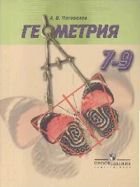 Геометрия 7-9 кл Учебник Погорелов