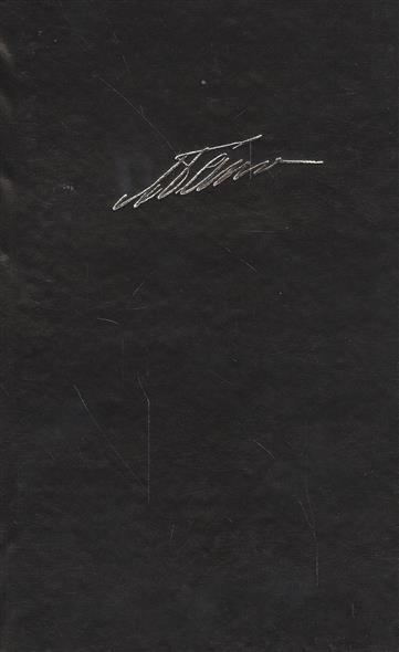 Бахтин М. Собрание сочинений. Т.3. Теория романа (1930-1961 гг.) собрание сочинений том 3 теория романа 1930 1961 гг