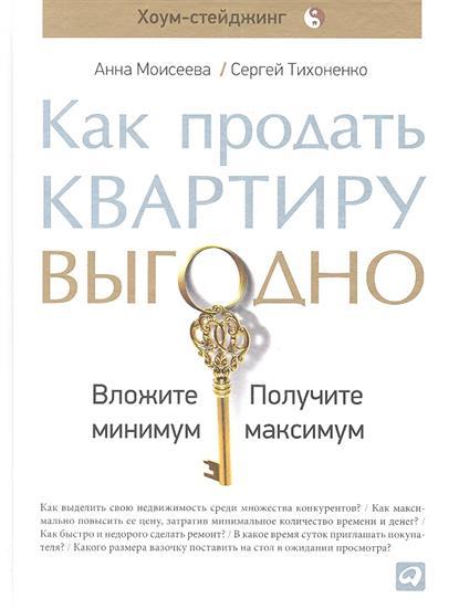 Моисеева А., Тихоненко С. Как продать квартиру выгодно. Вложите минимум, получите максимум. Хоум-стейджинг как продать квартиру в одесе