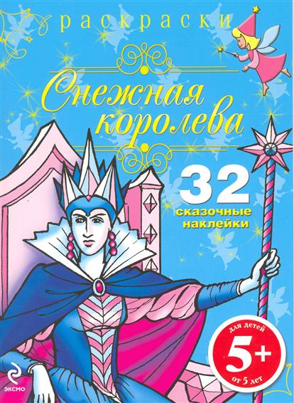 Р Снежная королева