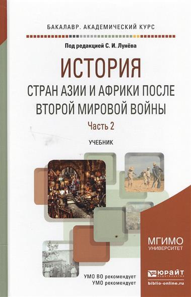История стран Азии и Африки после Второй мировой войны. В 2-х частях. Часть 2. Учебник