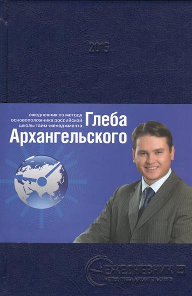 Ежедневник. Метод Глеба Архангельского. 2015
