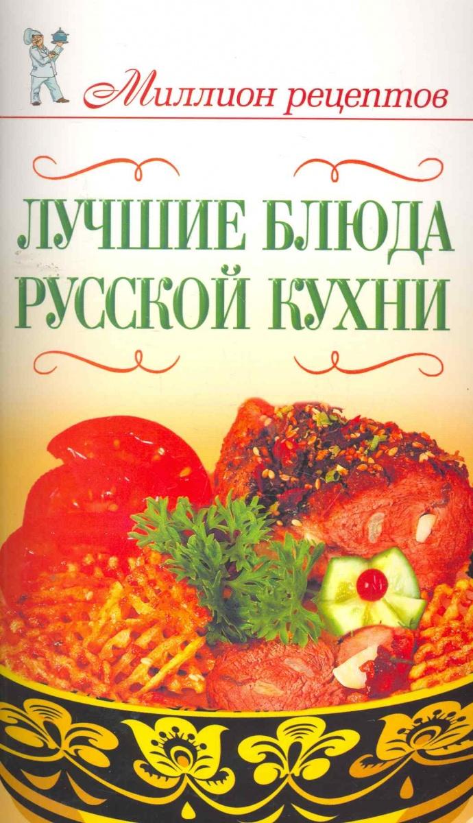 Бойко Е. Лучшие блюда русской кухни ножи для кухни лучшие