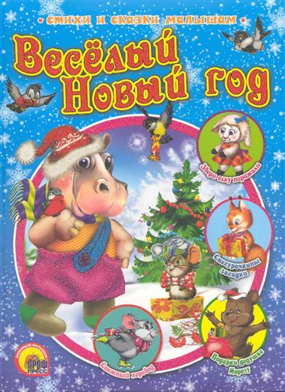 Веселый Новый год мигунова н а веселый новый год книжка вырубка на картоне