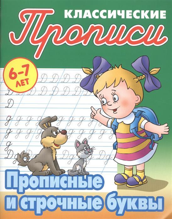 Петренко С. (сост.) Прописные и строчные буквы. 6-7 лет