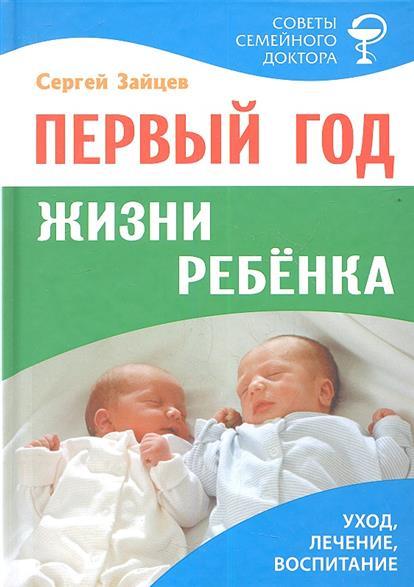 Первый год жизни ребенка. Издание седьмое, переработанное