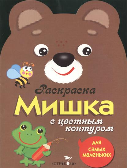 Вовикова О. (худ.) Мишка. Для самых маленьких
