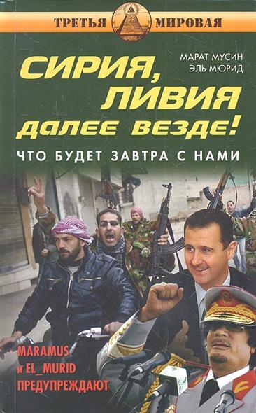 Сирия, Ливия. Далее везде! Что будет завтра с нами