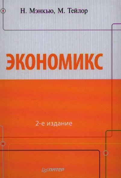 Экономикс. 2-е издание