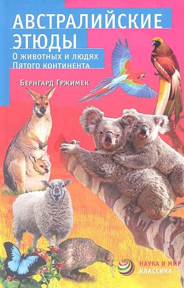 Австралийские этюды о животных и людях Пятого континента