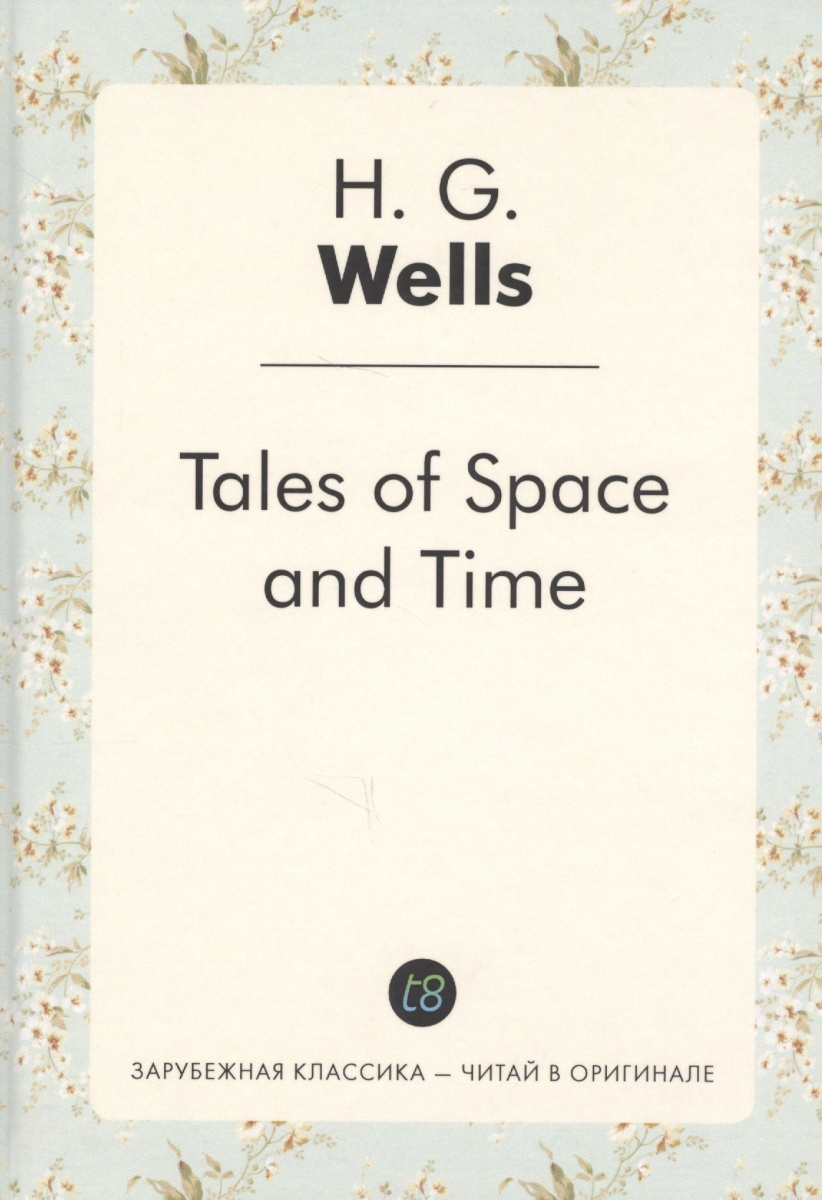 Фото - Wells H. Tales of Space and Time = Рассказы о пространстве и времени ISBN: 9785519498067 wells h g tales of space and time isbn 978 5 519 02554 6