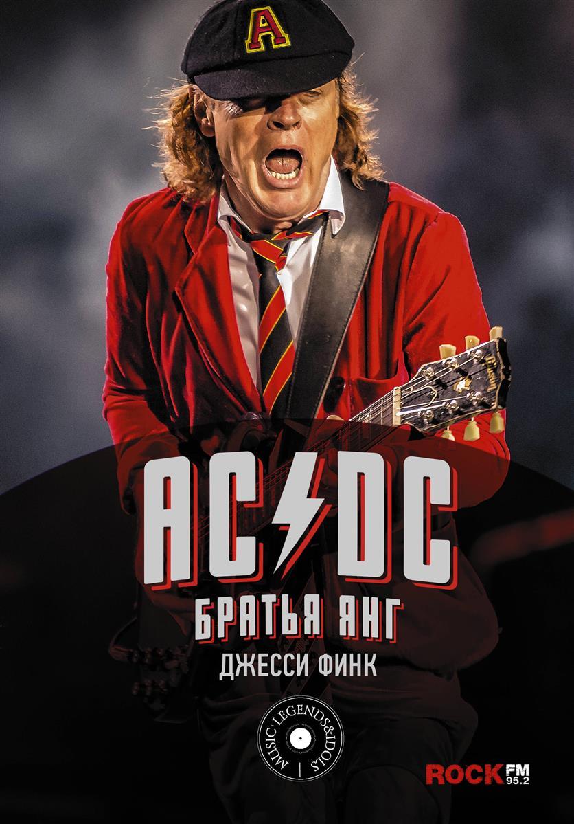 AC/DC Братья Янг