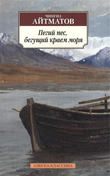 Айтматов Ч. Пегий пес, бегущий краем моря. Повести
