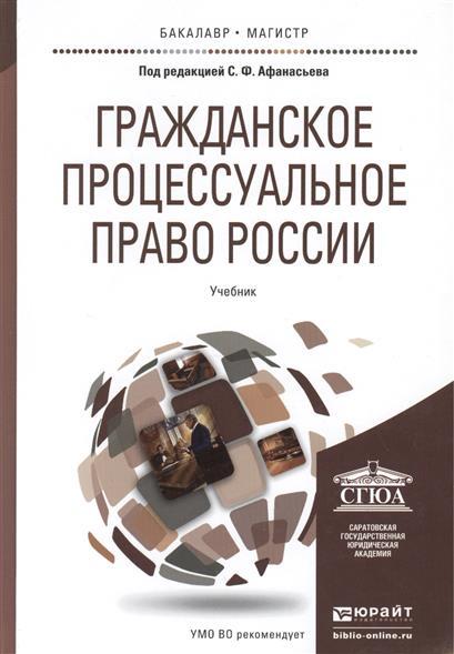 Афанасьев С. (ред.) Гражданское процессуальное право России. Учебник для вузов