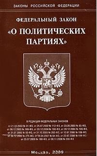 ФЗ О политических партиях