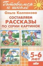 Составляем рассказы по серии картинок для детей 5-6 лет