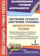 Обучение грамоте (обучение чтению). Литературное чтение. 1 класс. Рабочие программы по системе учебников