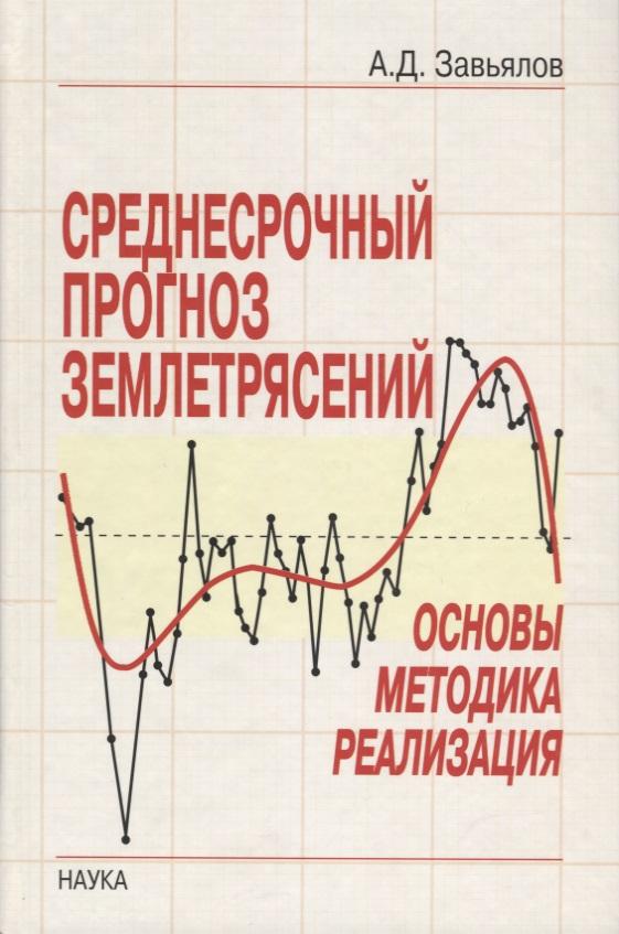 Среднесрочный прогноз землетрясений. Основы, методика, реализация