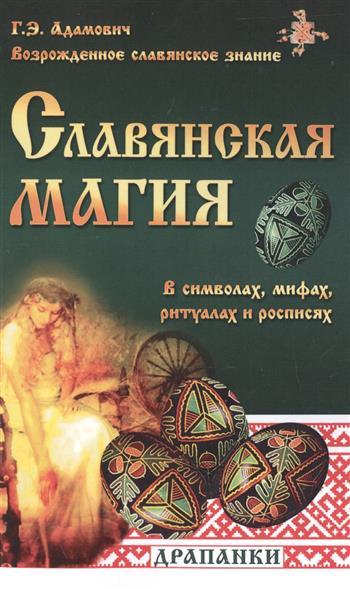 Славянская магия в символах мифах ритуалах и росписях