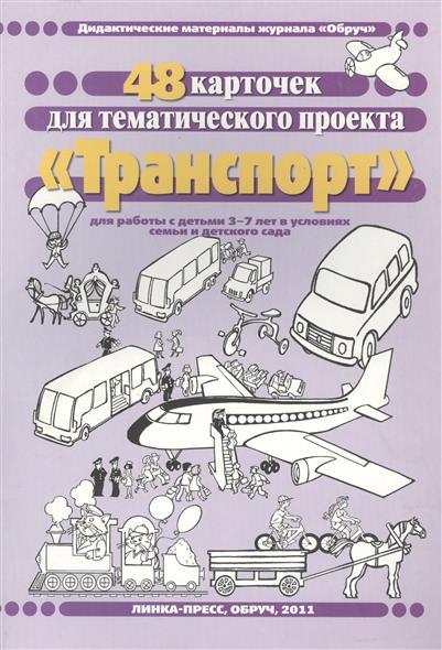 """Комплект карточек для тематического проекта """"Транспорт"""" для работы с детьми 3-7 лет в условиях семьи и детского сада"""