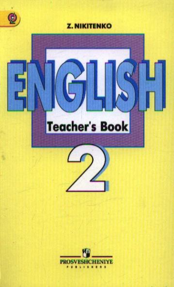 Английский язык. Книга для учителя. 2 класс. Пособие для общеобразовательных учреждений