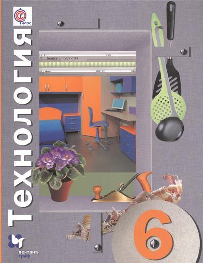 Технология. 6 класс. Учебник