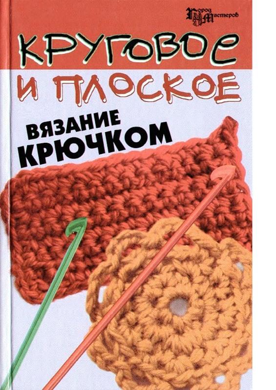 Круговое и плоское вязание крючком