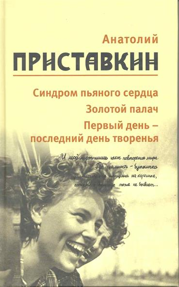 Приставкин Собрание сочинений т.5/5тт