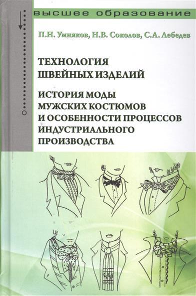 Технология швейных изделий: История моды мужских костюмов и особенности процессов индустриального производства. Учебное пособие