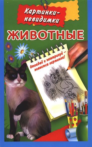 Гайдель Е.: Животные
