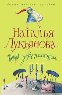 Лукьянова Н. Жизнь зебра полосатая