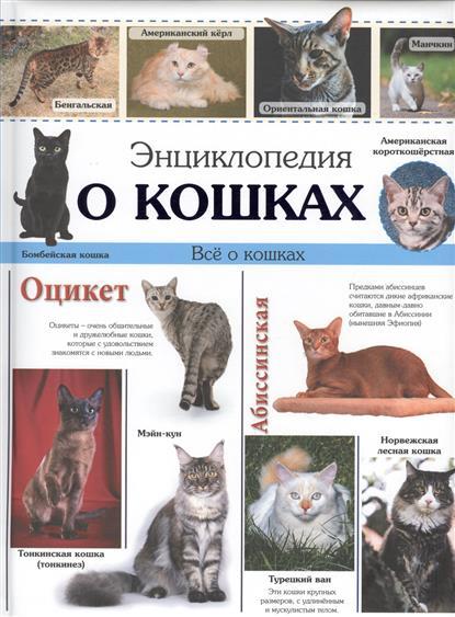 Альникин А. (ред.) Энциклопедия о кошках