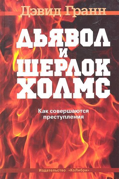 Дьявол и Шерлок Холмс Как совершаются преступления