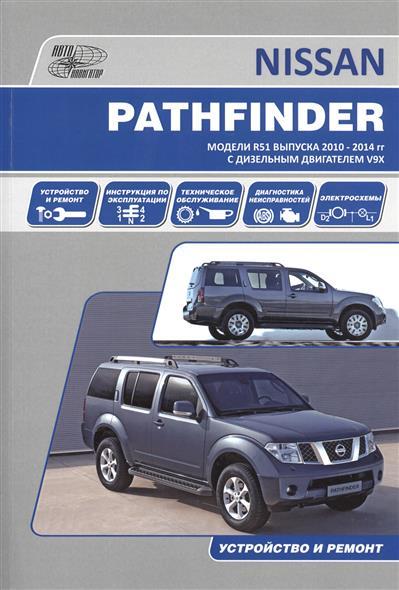 Nissan Pathfinder. Модели R51 выпуска 2010-2014 гг. с дизельным двигателем V9X. Руководство по эксплуатации, устройство, техническое обслуживание, ремонт nissan micra march модели выпуска 1992 2002 гг руководство по эксплуатации устройство техническое обслуживание ремонт
