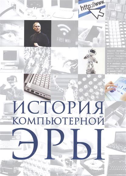 цены Макарский Д., Никоноров А. История компьютерной эры